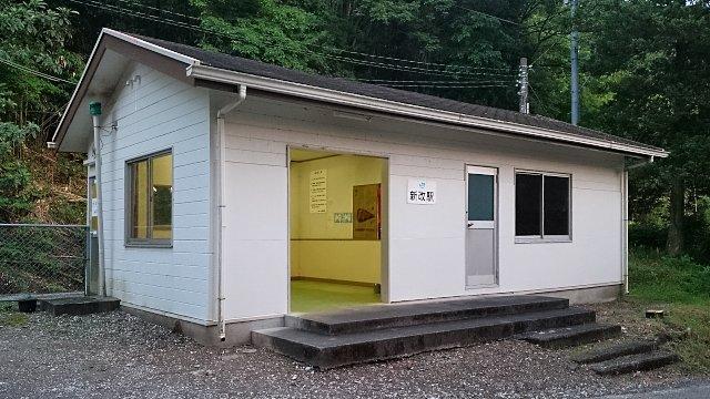 新改駅駅舎