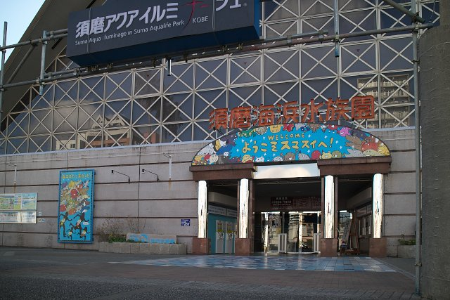 神戸市須磨海浜水族園