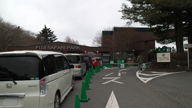 富士自然動物公園(富士サファリパーク)