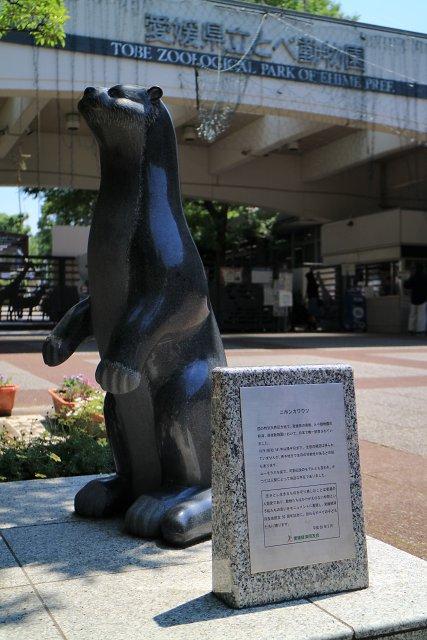 愛媛県立とべ動物園 ニホンカワウソの像