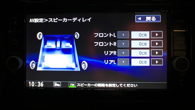 MM*18D スピーカディレイ設定画面