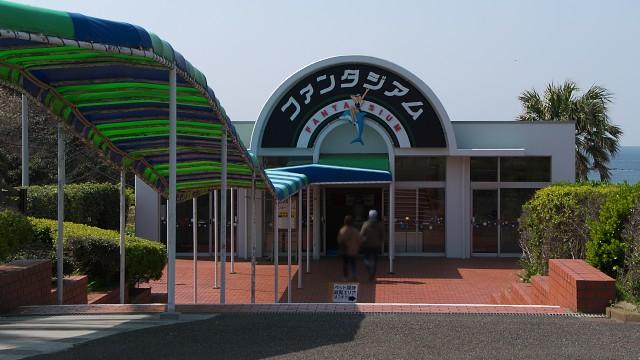京急油壺マリンパーク ファンタジアム