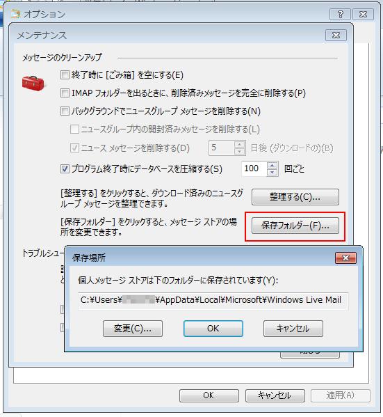 Storage folder location