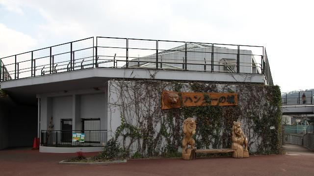 福山市立動物園 ハンターの城