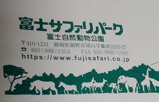 自然動物公園封筒の記載事項